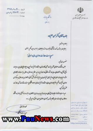 حکم انتصاب حسن علیزاده به سمت معاونت اداری مالی و عمرانی دانشگاه پیام نور