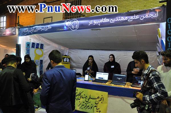 جشنواره حرکت پیام نور تبریز